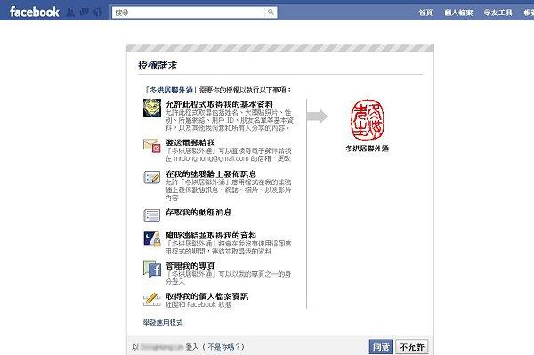 Facebook APP取得使用者授權畫面