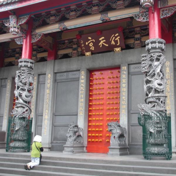 台北行天宮(恩主公廟)收驚記